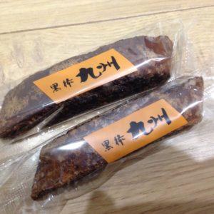 九州くろぼう