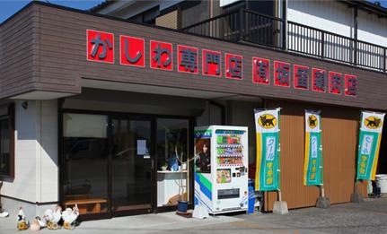 坂留鶏肉店