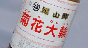 大ヒットした魔法のお酢「菊花大輪」が購入できるお店
