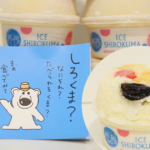 おうちで天文館むじゃきの「白熊(しろくま)」アイスが食べられる!