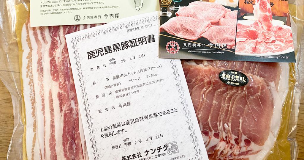 鹿児島で有名な黒豚の食肉総専門店「今肉屋」鹿児島黒豚証明書