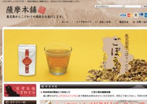 鹿児島のごぼう茶